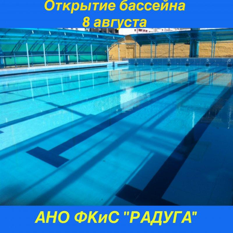Открытие бассейна 8 августа